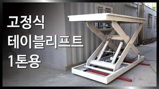 테이블리프트 고정식 AC전동 1톤용 1200 x 2400㎜