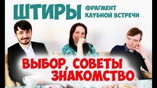 видео Знакомство соционический тип