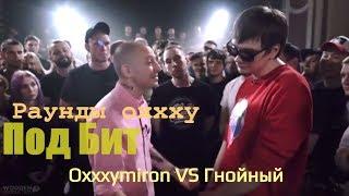 Oxxxymiron VS Слава КПСС Гнойный. Круто сделано  под бит раунды с окси. VERSUS vs SLOVOSPB