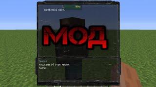 МОД на ДИАЛОГИ СТАЛКЕРОВ из ЗОВ ПРИПЯТИ на Minecraft 1.6.4