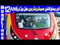 Orange Line Metro Train makes its first run - Headlines 12 AM - 16 May 2018 | Dunya News
