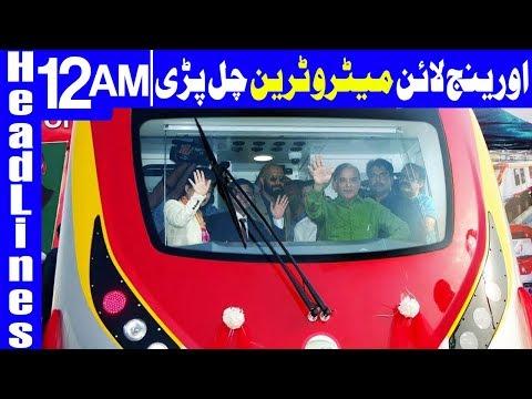 Orange Line Metro Train makes its first run - Headlines 12 AM - 16 May 2018 | Dunya News
