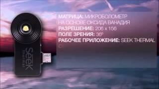 Тепловизор на андроид.(Камера-тепловизор соединяется с телефоном через USB-кабель и фиксируется специальным креплением. Физически..., 2016-02-26T15:44:33.000Z)