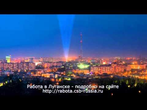 Работа в Луганске. Приглашаем молодых людей для работы в 2013 году.