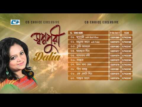Shopno Puri By Dalia | Audio Jukebox | Bangla Songs 2016