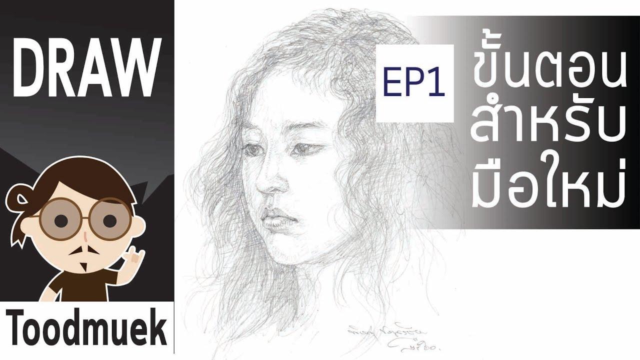 วาดเส้น กับ นายตูดหมึก ep 11 | สอนวาดเส้นคนเหมือน เด็กหญิง |  How To Draw a girl part 1