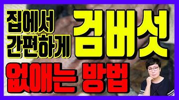 검버섯 지우개!  검버섯 없애는 방법! 꿀팁 대공개!!!