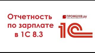 Отчетность по зарплате в 1С 8.3 Бухгалтерия и ЗУП