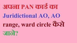 Wie Sie Wissen, Ihrer Zuständigkeit AO-code ,AO-Bereich ,Gemeinde, Kreis der PFANNE für SIE zurück .