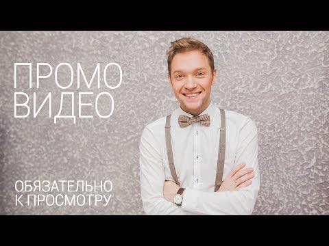 Свадебный ведущий Антон Пятайкин