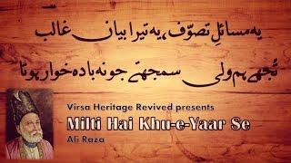 """Milti Hai Khu-e-Yaar Se"" | Ali Raza | Mirza Ghalib | Virsa Heritage Revived"