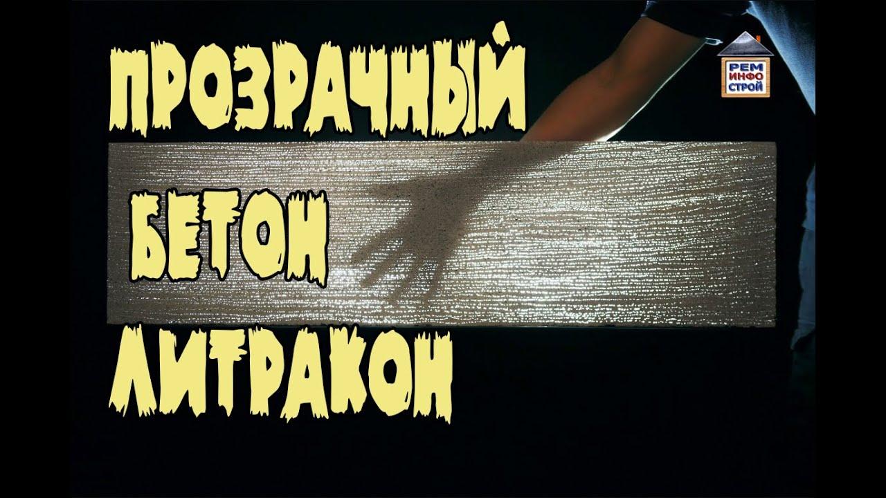 Прозрачный бетон литракон пропорция приготовления керамзитобетона