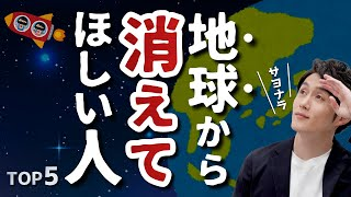 【バイバイ】地球から消えてほしい人 TOP5