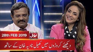 Croron Mein Khel With Nadia Khan | Nadia Khan Show | 28th February 2019 | BOL Entertainment
