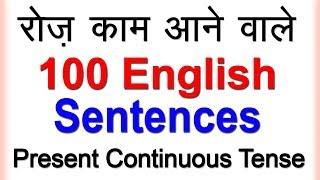 हिंदी से अंग्रेज़ी सीखें | English Speaking Practice | Present Continuous Tense Sentences