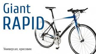 Обзор велосипеда Giant Rapid Универсал, кросовик