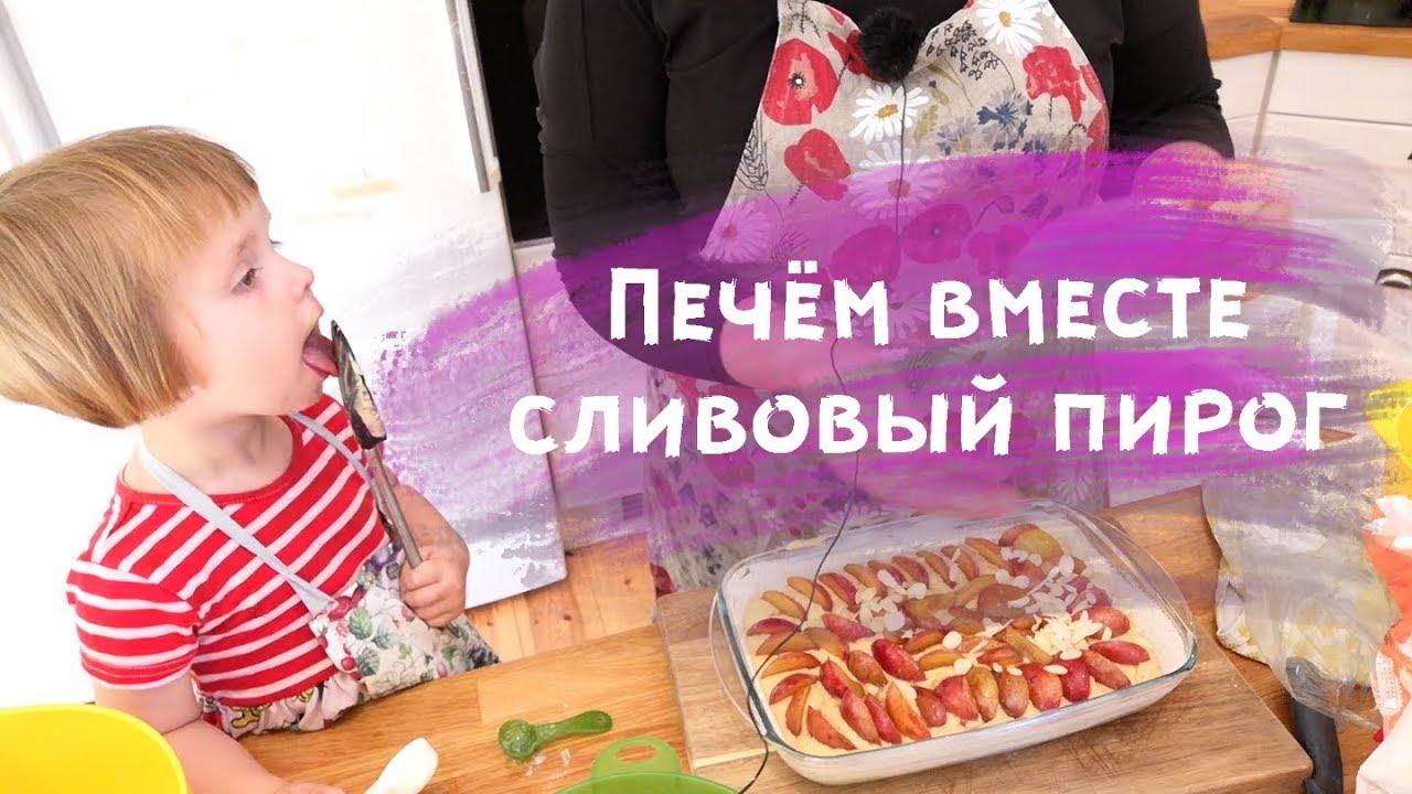 ПЕЧЕМ ВМЕСТЕ - сливовый пирог