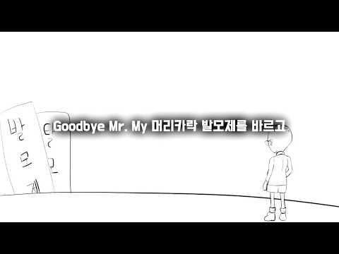 [탈모] Goodbye Mr.  My 머리카락