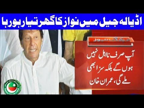 Adiala Jail Ma Nawaz Sharif Ka Ghar Tyar Krwa Rha Hou - Imran Khan