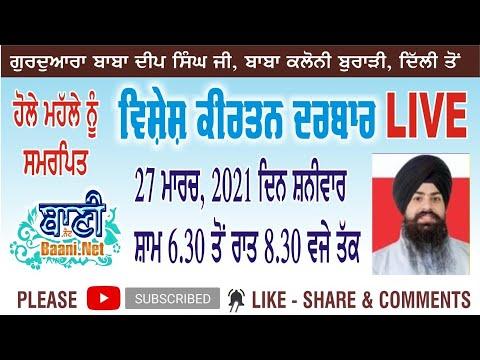 Live-Now-Gurmat-Kirtan-Samagam-From-Burari-Delhi-27-March-2020