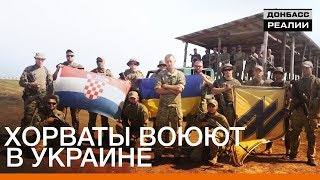 Хорваты воюют в Украине | «Донбасc.Реалии»