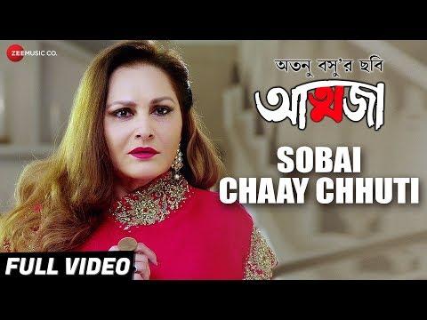 Sobai Chaay Chhuti - Aatwaja   Koel D, Jaya P,  Shaheb B, Kaushik S   Atanu Bose   Anupam Roy