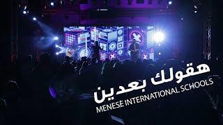 ارابيش - هقولك بعدين (Menese International Schools 2017)