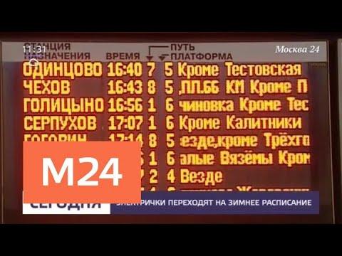 Электрички переходят на зимнее расписание - Москва 24
