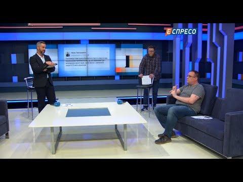 Espreso.TV: Чернишов-Буткевич шоу   23 червня   Частина 1
