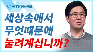 [하나님의사람7] 하늘의 사람, 깨어나다 - 조지훈 목…