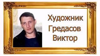 Хкдожник Гредасов Виктор