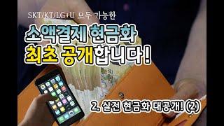 유튜브최초공개!소액결제 현금화, 컨텐츠이용료  현금화방…