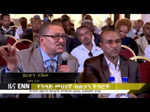 Ethiopia: How the Media play its role in the promotion of democracy in Ethiopia? ENN News