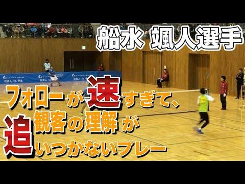 船水選手 フォローエグ速すぎて、逆に凄みが伝わらない。#ソフトテニス界で唯一「剃」が使える 全日本社会人・学生対抗 ルーセントカップ2020