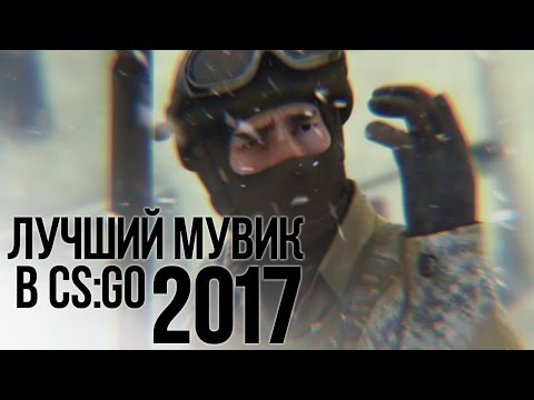 """""""ЛУЧШИЙ МУВИК CS GO"""" - 2017 ГОДА!"""