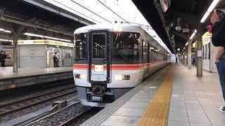 【無編集】373系 名古屋 発車