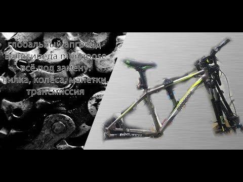 глобальный апгрейд велосипеда mongoose