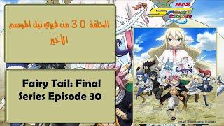 الحلقة 30 من فيري تيل الموسم الأخير  - Fairy Tail: Final Series Episode 30