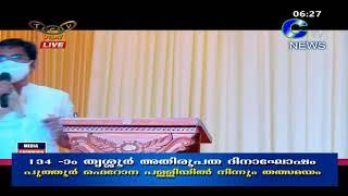 CtvNews Mannuthy Live Stream    NewsBurrow thumbnail