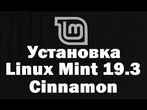 Установка Linux Mint 19.3 Cinnamon – подробная инструкция для начинающих