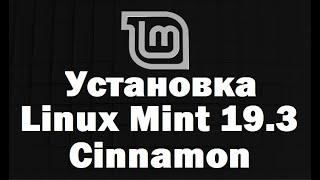 установка Linux Mint 19.3 Cinnamon  подробная инструкция для начинающих