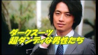 NHKドラマ ダークスーツ! 主演の斎藤工さんの共演陣も超ダンディだそう...