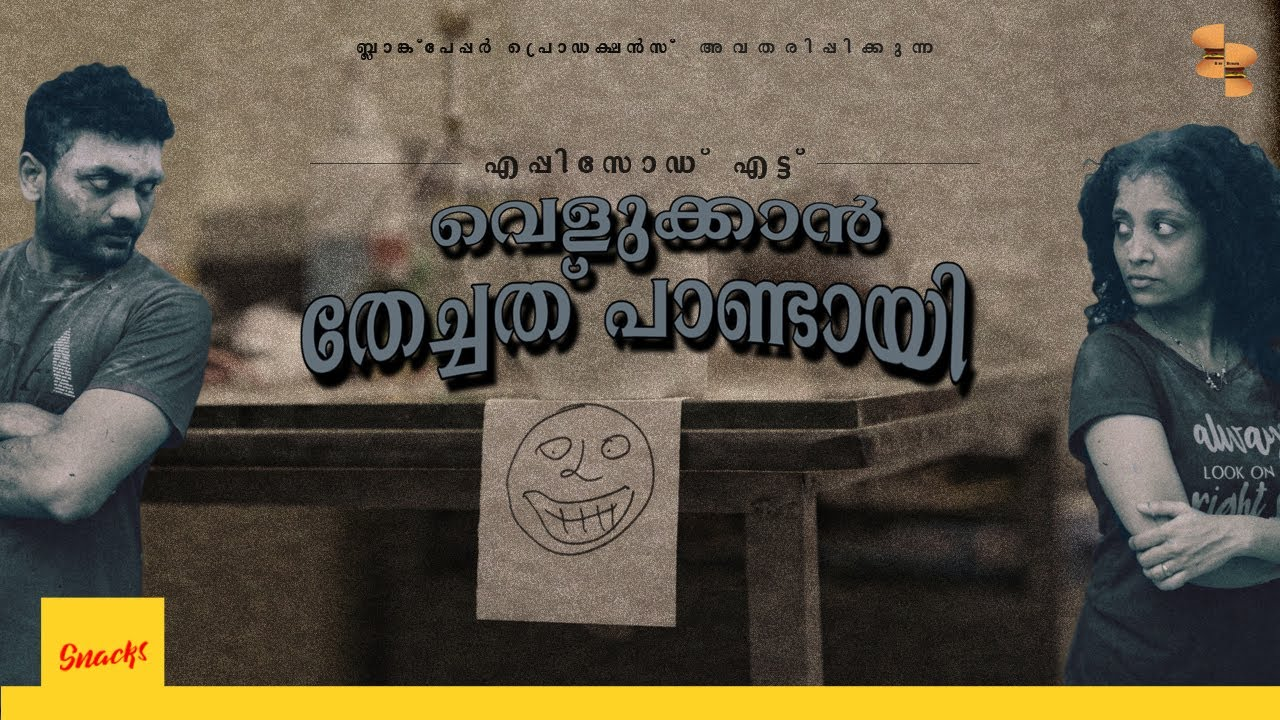 Snacks | Season 01 EP 08 | Velukkan Thechath Pandayi | Malayalam Mini Webseries