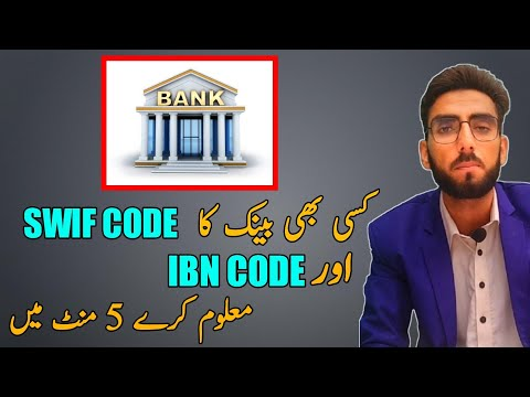 How To Find Iban Number And Swift Code | How To Find Swift Code