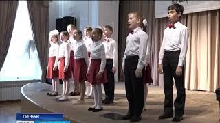 Оренбуржцы запели одновременно с хорами по всей России
