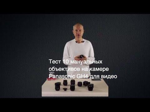 Мануальные объективы для m4\3 Panasonic GH4 TEST   Какие объективы лучше для видео  Pentax K  