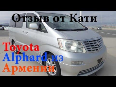 Отзыв от покупки авто из Армении: Toyota Alphard 3.0л