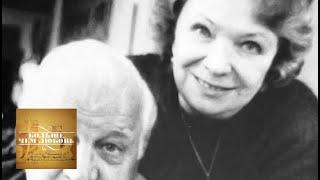 Станислав Ростоцкий и Нина Меньшикова. Больше, чем любовь
