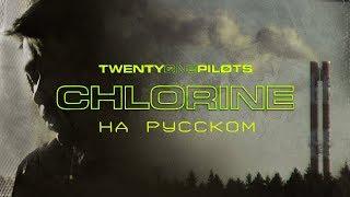 twenty one pilots - Chlorine (Кавер на русском) Перевод | ТупоVad | Cover