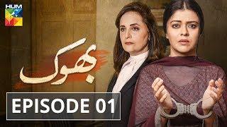 Bhook Episode #01 HUM TV Drama 10 May 2019